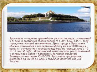 Ярославль — один из древнейших русских городов, основанный в XI веке и достигший