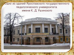 Одно из зданий Ярославского государственного педагогического университета имени