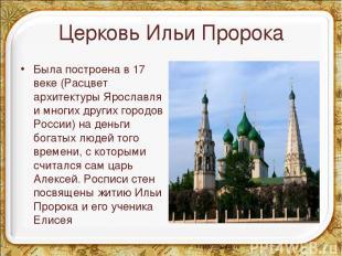 Церковь Ильи Пророка Была построена в 17 веке (Расцвет архитектуры Ярославля и м