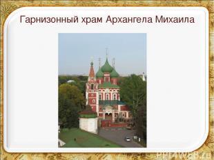 Гарнизонный храм Архангела Михаила *