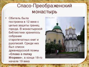 Спасо-Преображенский монастырь Обитель была построена в 12 веке с целью защиты г