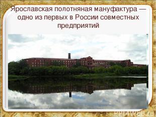 Ярославская полотняная мануфактура — одно из первых в России совместных предприя