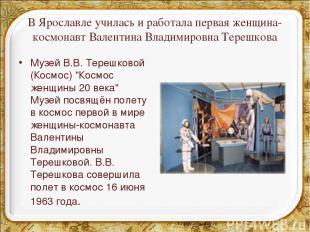 В Ярославле училась и работала первая женщина-космонавт Валентина Владимировна Т