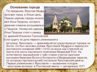 Основание города По преданию, Ярослав Мудрый заложил город в Ильин день. Первая