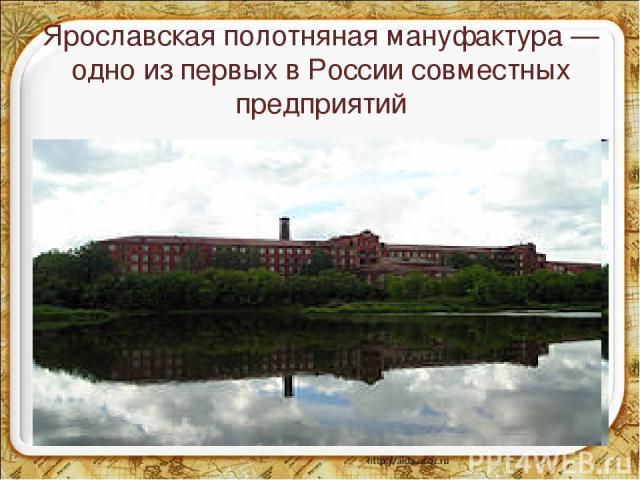 Ярославская полотняная мануфактура — одно из первых в России совместных предприятий