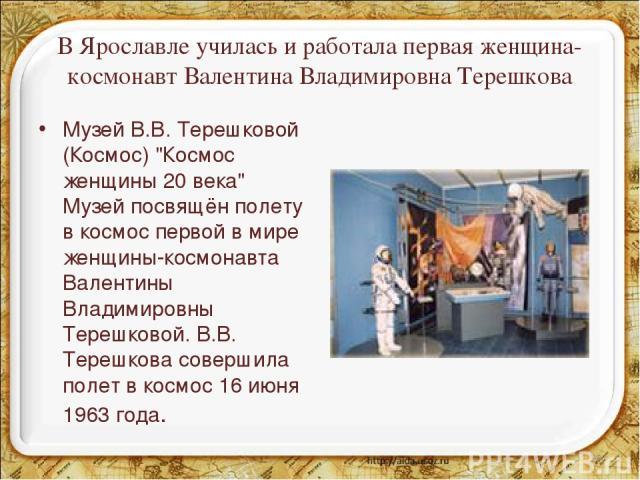 В Ярославле училась и работала первая женщина-космонавт Валентина Владимировна Терешкова Музей В.В. Терешковой (Космос)