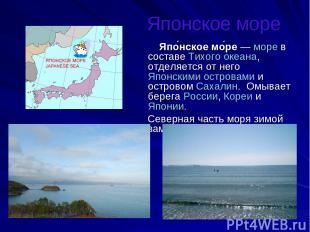 Японское море Япо нское мо ре— море в составе Тихого океана, отделяется от него