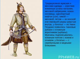 Традиционная мужская и женская одежда — короткие кожанные штаны-натазник, мехово