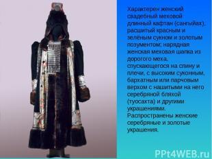 Характерен женский свадебный меховой длинный кафтан (сангыйах), расшитый красным