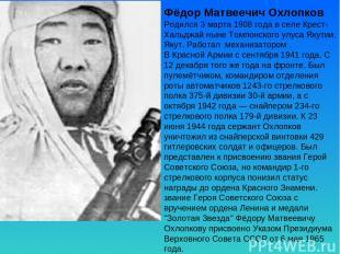 Фёдор Матвеечич Охлопков Родился 3 марта 1908 года в селе Крест-Хальджай ныне То