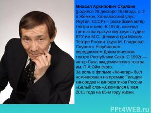 Михаил Архипович Скрябин (родился 28 декабря 1946года, с. 2-й Жемкон, Хангаласск