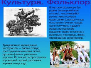 В якутском фольклоре был развит богатырский эпос (олонхо), исполнявшийся речитат