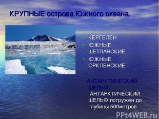 КРУПНЫЕ острова Южного океана. КЕРГЕЛЕН ЮЖНЫЕ ШЕТЛАНСКИЕ ЮЖНЫЕ ОРКЛЕНСКИЕ АНТАРК