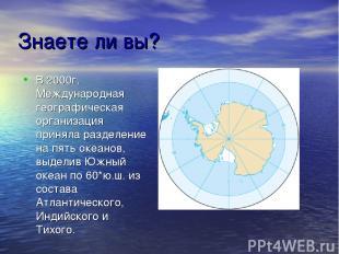 Знаете ли вы? В 2000г. Международная географическая организация приняла разделен
