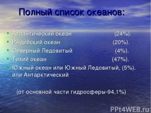 Полный список океанов: Атлантический океан (24%). Индийский океан (20%). Северны