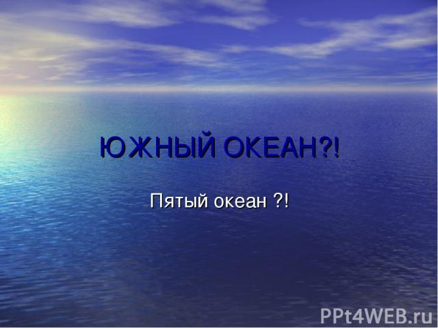 ЮЖНЫЙ ОКЕАН?! Пятый океан ?!