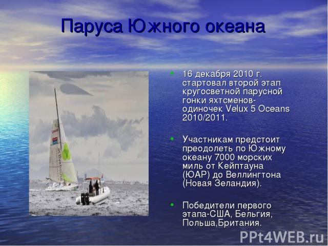 Паруса Южного океана 16 декабря 2010 г. стартовал второй этап кругосветной парусной гонки яхтсменов-одиночек Velux 5 Oceans 2010/2011. Участникам предстоит преодолеть по Южному океану 7000 морских миль от Кейптауна (ЮАР) до Веллингтона (Новая Зеланд…