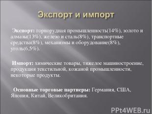 Экспорт: горнорудная промышленность(14%), золото и алмазы(13%), железо и сталь(8