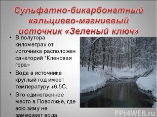 """В полутора километрах от источника расположен санаторий """"Кленовая гора» Вода в и"""