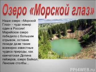 Наше озеро «Морской Глаз» - чудо номер один в России! Марийское озеро победило с