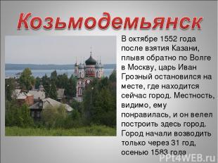 В октябре 1552 года после взятия Казани, плывя обратно по Волге в Москву, царь И