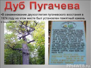 В ознаменование двухсотлетия пугачевского восстания в 1974 году на этом месте бы