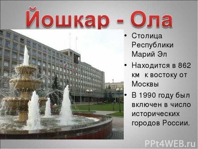 Столица Республики Марий Эл Находится в 862 км к востоку от Москвы В 1990 году был включен в число исторических городов России.