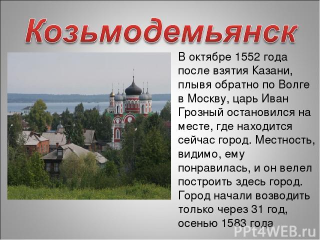 В октябре 1552 года после взятия Казани, плывя обратно по Волге в Москву, царь Иван Грозный остановился на месте, где находится сейчас город. Местность, видимо, ему понравилась, и он велел построить здесь город. Город начали возводить только через 3…