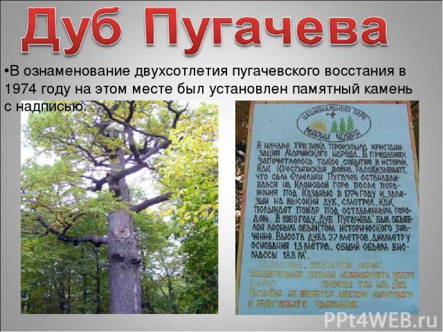 В ознаменование двухсотлетия пугачевского восстания в 1974 году на этом месте был установлен памятный камень с надписью.