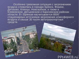 Особенно тревожная ситуация с загрязнением воздуха сложилась в городах Брянск,