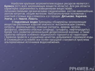 Наиболее крупным загрязнителем водных ресурсов является г. Брянск (61% всех заг