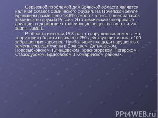 Серьезной проблемой для Брянской области является наличие складов химического ор
