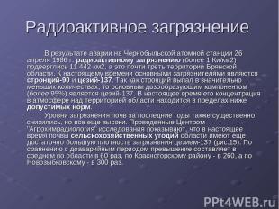 Радиоактивное загрязнение В результате аварии на Чернобыльской атомной станции 2