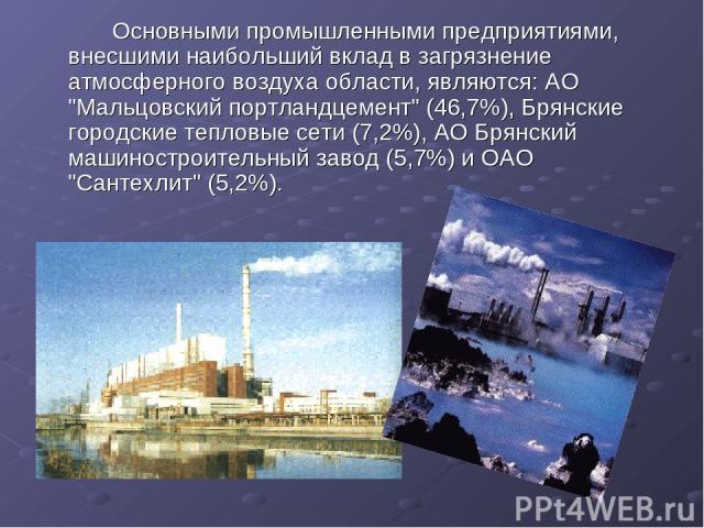 Основными промышленными предприятиями, внесшими наибольший вклад в загрязнение атмосферного воздуха области, являются: АО