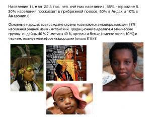 Население 14 млн 22,3 тыс. чел. счётчик населения; 65% - горожане 5. 30% населен