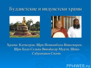 Буддистские и индуистски храмы Храмы: Катисеран, Шри-Поннамбала-Ванесварам, Шри-