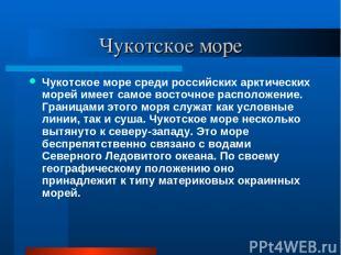 Чукотское море Чукотское море среди российских арктических морей имеет самое вос