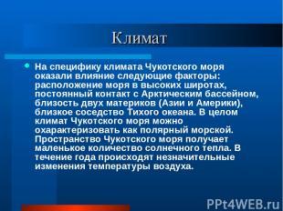 Климат На специфику климата Чукотского моря оказали влияние следующие факторы: р