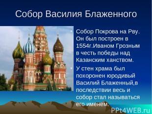 Собор Василия Блаженного Собор Покрова на Рву. Он был построен в 1554г.Иваном Гр