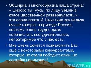 Обширна и многообразна наша страна: « широко ты, Русь, по лицу Земли в красе цар