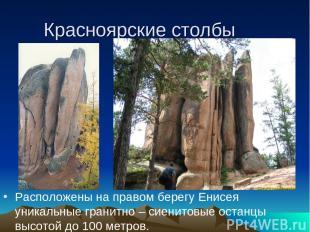 Красноярские столбы Расположены на правом берегу Енисея уникальные гранитно – си