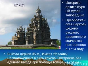 кижи Историко- архитектурный музей – заповедник. Преображенская церковь шедевр р
