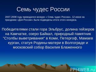 Семь чудес России Победителями стали гора Эльбрус, долина гейзеров на Камчатке,