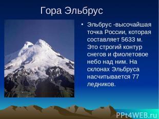 Гора Эльбрус Эльбрус -высочайшая точка России, которая составляет 5633 м. Это ст
