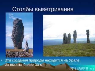 Столбы выветривания Эти создания природы находится на Урале. Их высота более 30