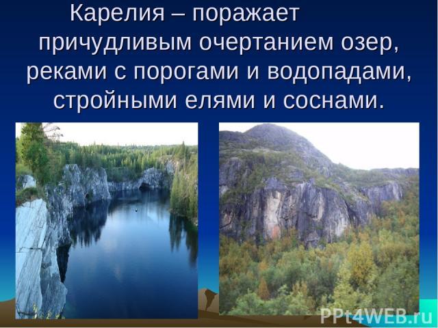Карелия – поражает причудливым очертанием озер, реками с порогами и водопадами, стройными елями и соснами.