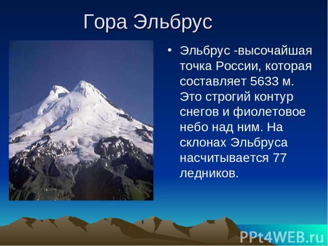 Гора Эльбрус Эльбрус -высочайшая точка России, которая составляет 5633 м. Это строгий контур снегов и фиолетовое небо над ним. На склонах Эльбруса насчитывается 77 ледников.
