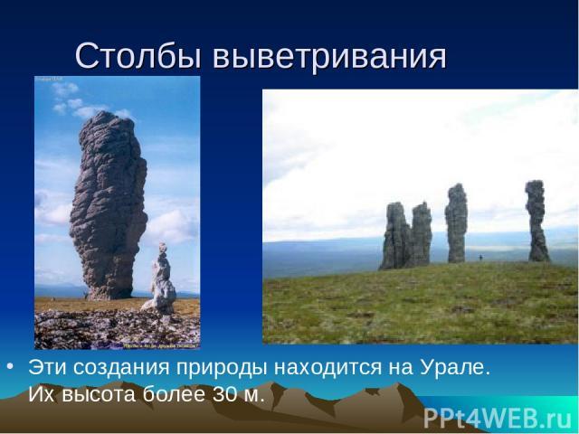 Столбы выветривания Эти создания природы находится на Урале. Их высота более 30 м. f1640