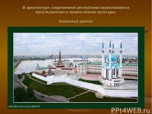 В архитектуре современной республики перекликаются мусульманская и православная