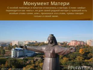 Монумент Матери С особой любовью и почетом относились к матери. Слово «амăш» пер
